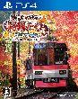 【鉄道にっぽん!路線たび 叡山電車編】の詳細はこちら