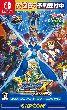 【ロックマンX アニバーサリー コレクション [Switch版]】の詳細はこちら