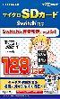 【マイクロSDカード128GB スイッチ対応】の詳細はこちら