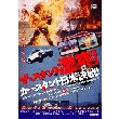 【ザ・スタント 激突!カースタント日米決戦!】の詳細はこちら