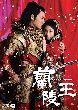 【蘭陵王 DVD-BOX1(6枚組)】の詳細はこちら