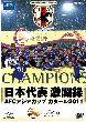 【日本代表激闘録 AFCアジアカップ2011】の詳細はこちら