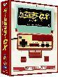 【ゲームセンターCX DVD-BOX17】の詳細はこちら