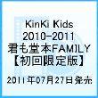 【Kinki Kids/2010-2011 君も… 限】の詳細はこちら