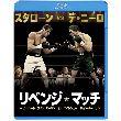 【リベンジ・マッチ ブルーレイ&DVD セット/BD+DVD】の詳細はこちら